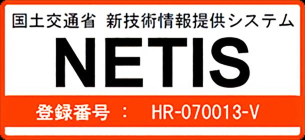 NETIS 登録番号:HRー070013ーV