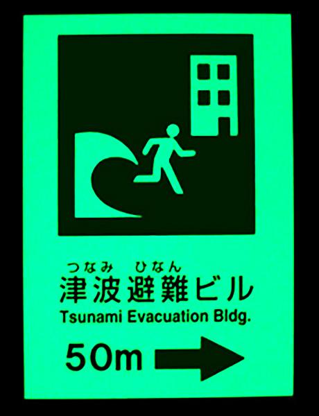 高輝度蓄光シート 津波 避難ビル