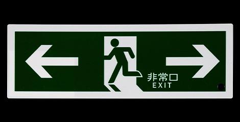 蓄光式避難口誘導標識 通常時