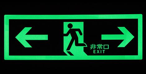 蓄光式避難口誘導標識 発光時