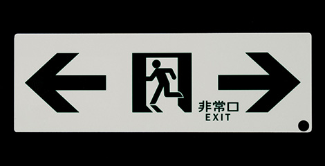 蓄光式通路誘導標識 通常時