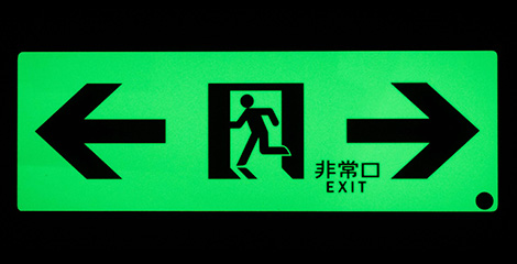 蓄光式通路誘導標識 発光時