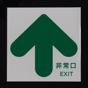 蓄光式矢印避難誘導標識 通常時