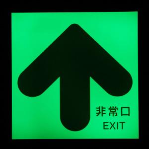 蓄光式矢印避難誘導標識 発光時