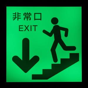 蓄光式階段避難誘導標識 発光時