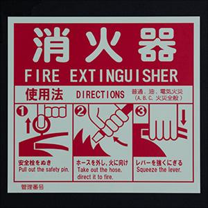 蓄光式消火器標識 通常時
