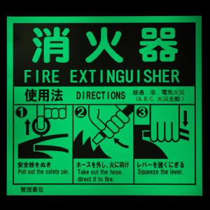 蓄光式消火器標識 発光時