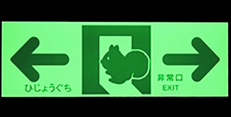 蓄光式避難誘導標識 オリジナルデザイン 蓄光時