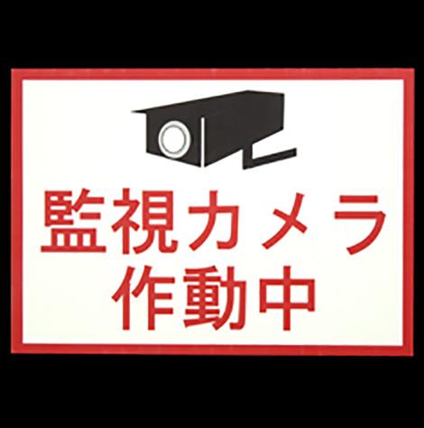 監視カメラ作動中標識 オリジナルデザイン 通常時