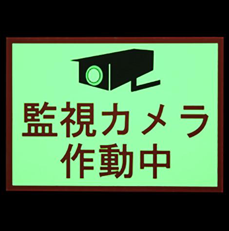 監視カメラ作動中標識 オリジナルデザイン 蓄光時