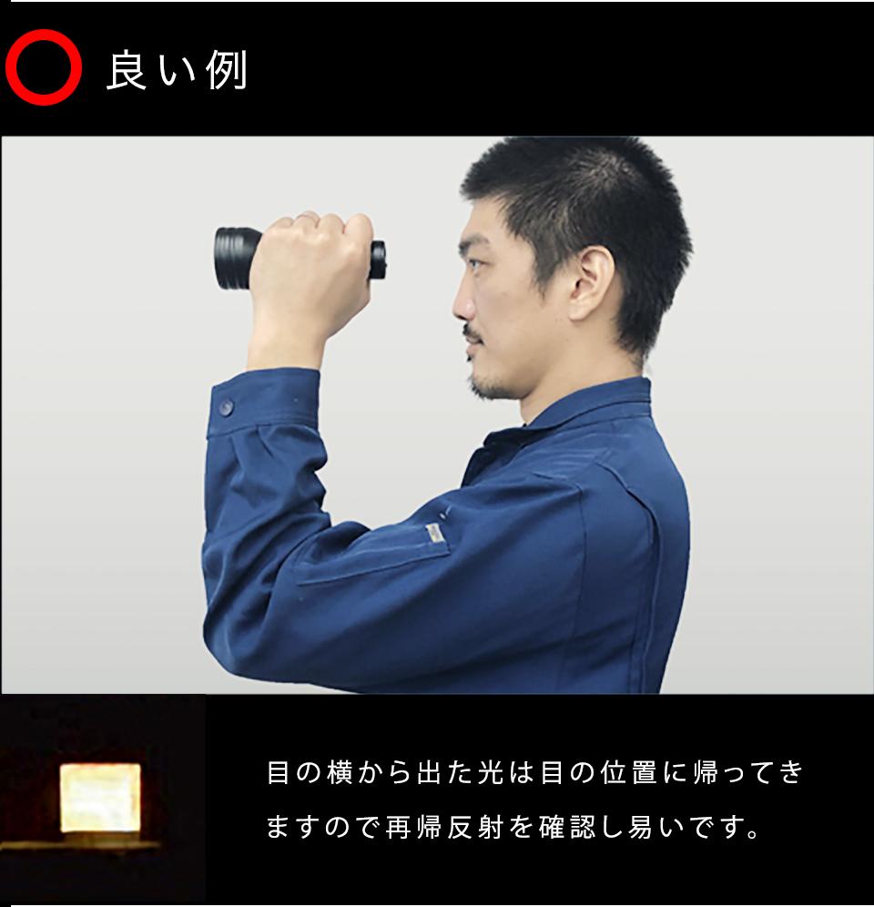 良い例 目の横から出た光は目の位置に帰ってきますので再帰反射を確認し易いです。