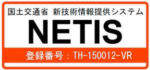 NETIS 登録番号:TH-150012-A