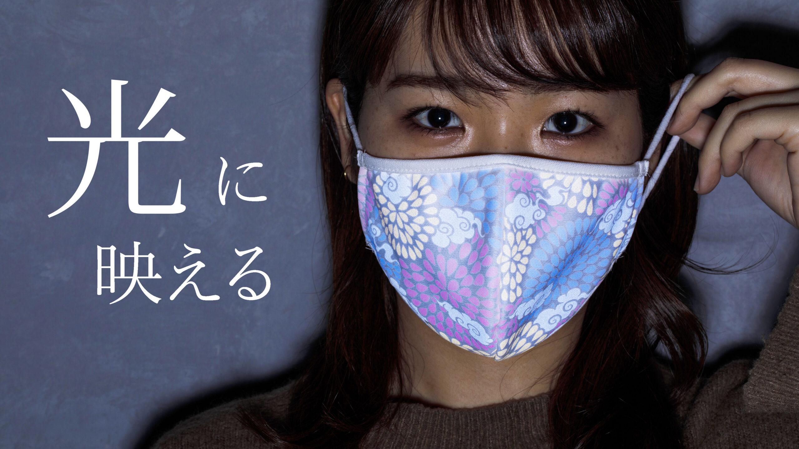 光に反応するマスク<br /> HIKALUS