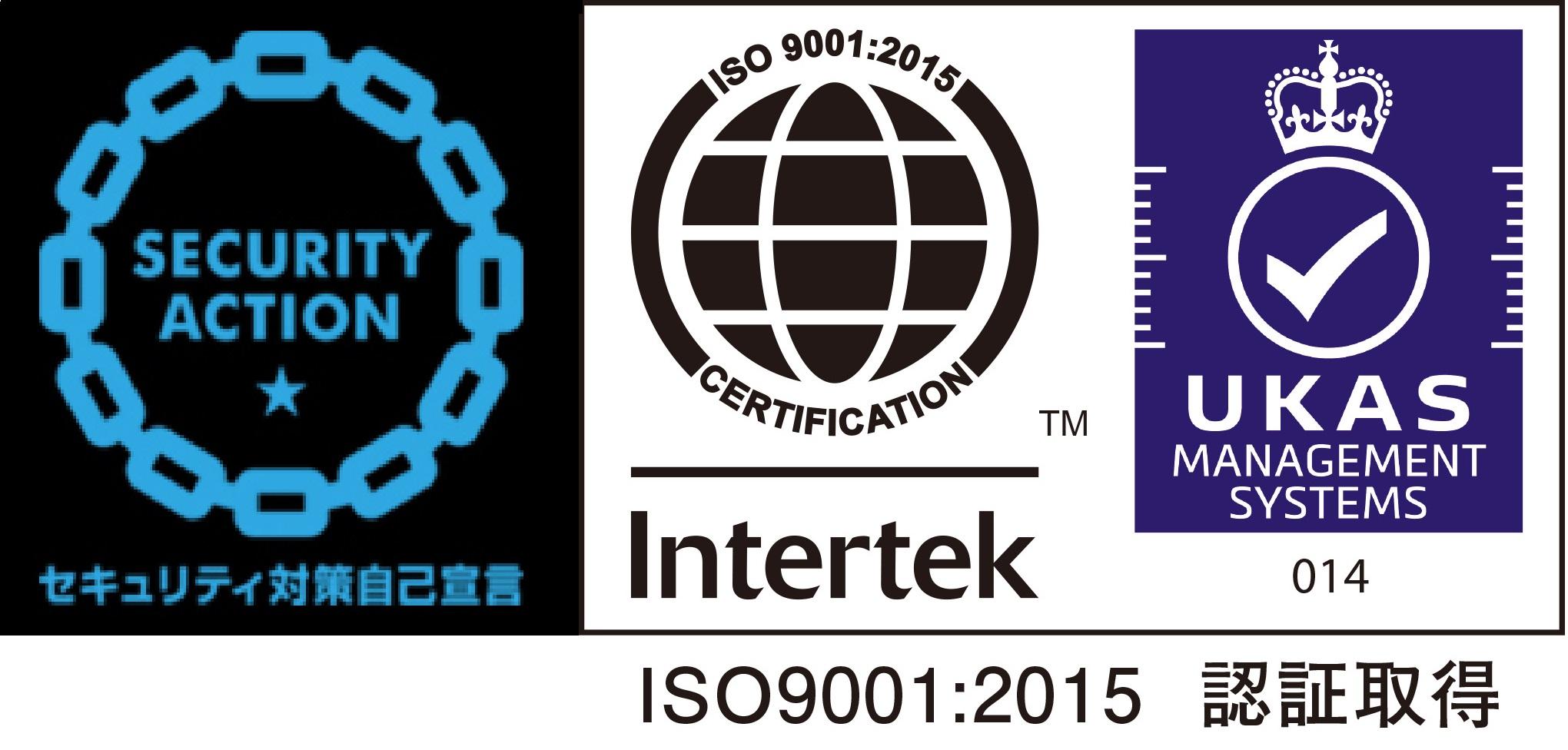 SECURITY ACTION セキュリティ対策自己宣言 ISO9001
