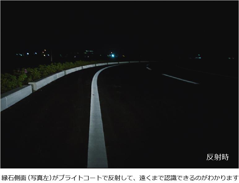光る水性塗料,道路(夜間)